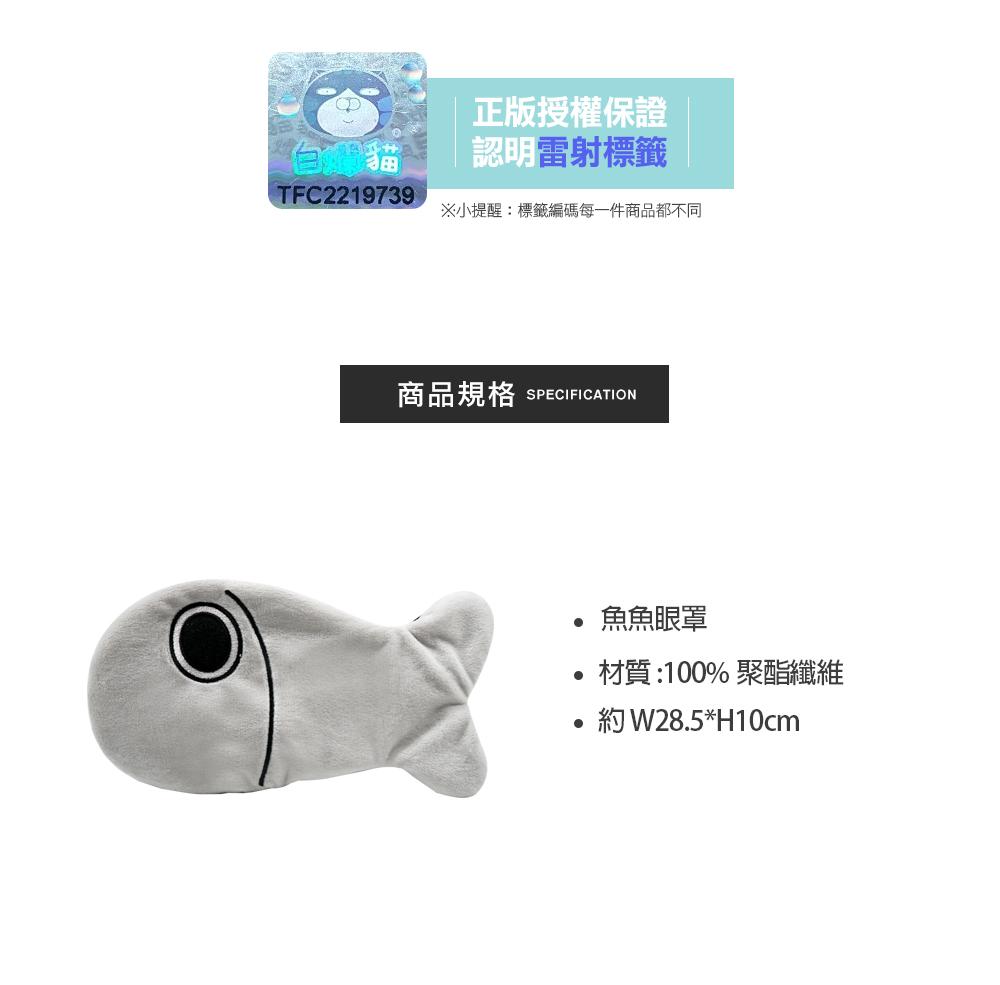 魚魚眼罩【LC1503090202】