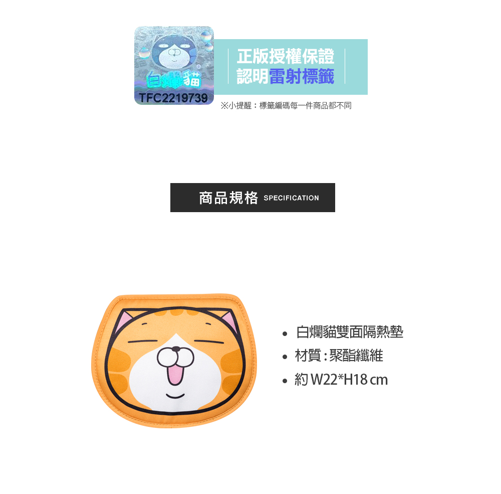 白爛貓雙面隔熱墊【LC1505011301】