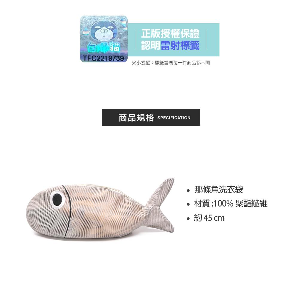 那條魚洗衣袋【LC1505020503】