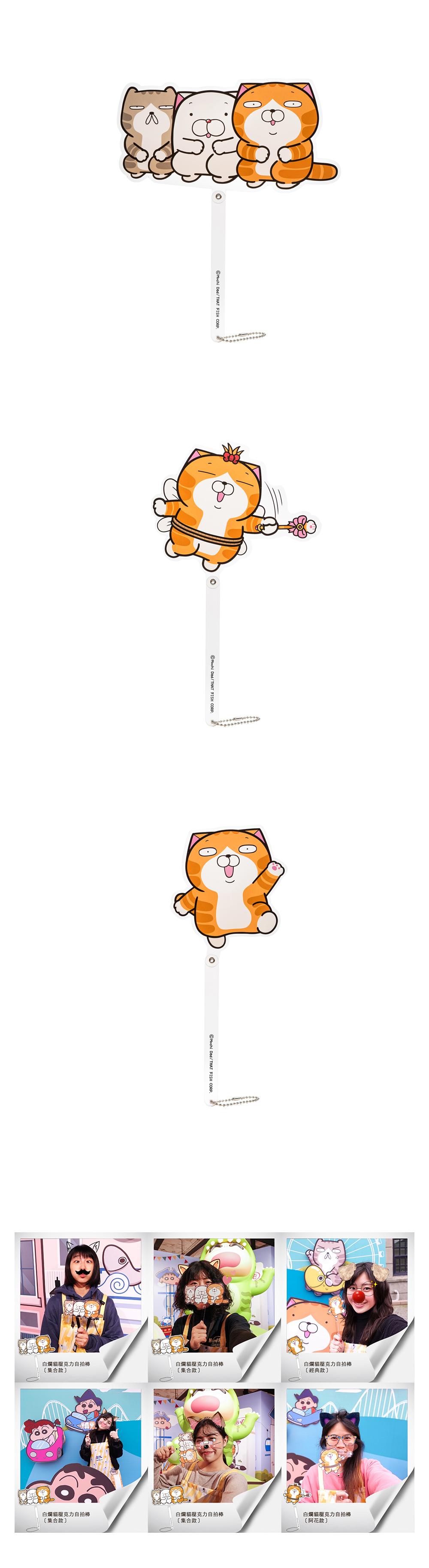 白爛貓壓克力自拍棒【LC1506010311-13】