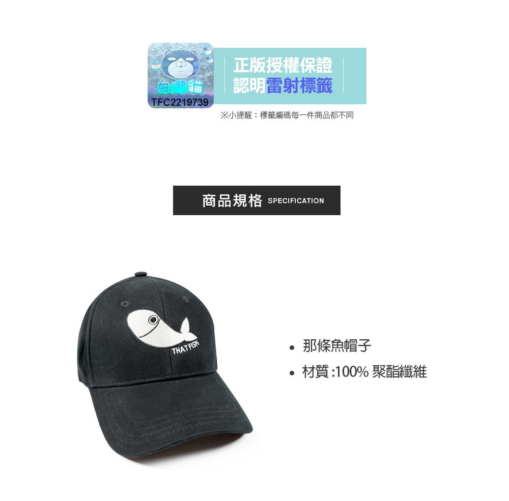 那條魚帽子【LC1506030605】