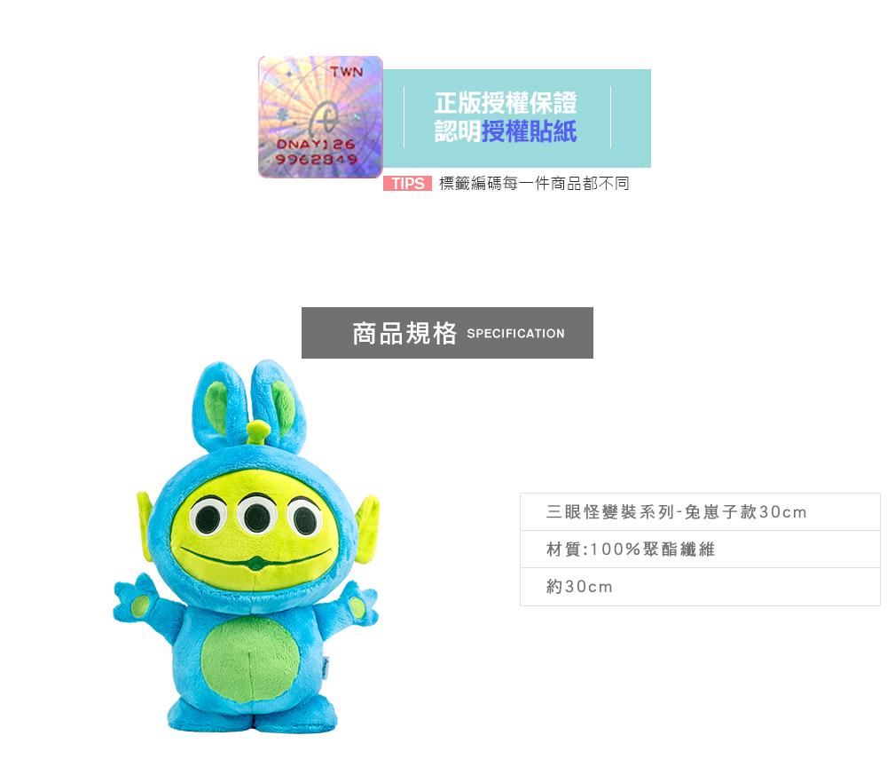 Disney迪士尼 三眼怪變裝系列 兔崽子款30公分【DN1530200504】