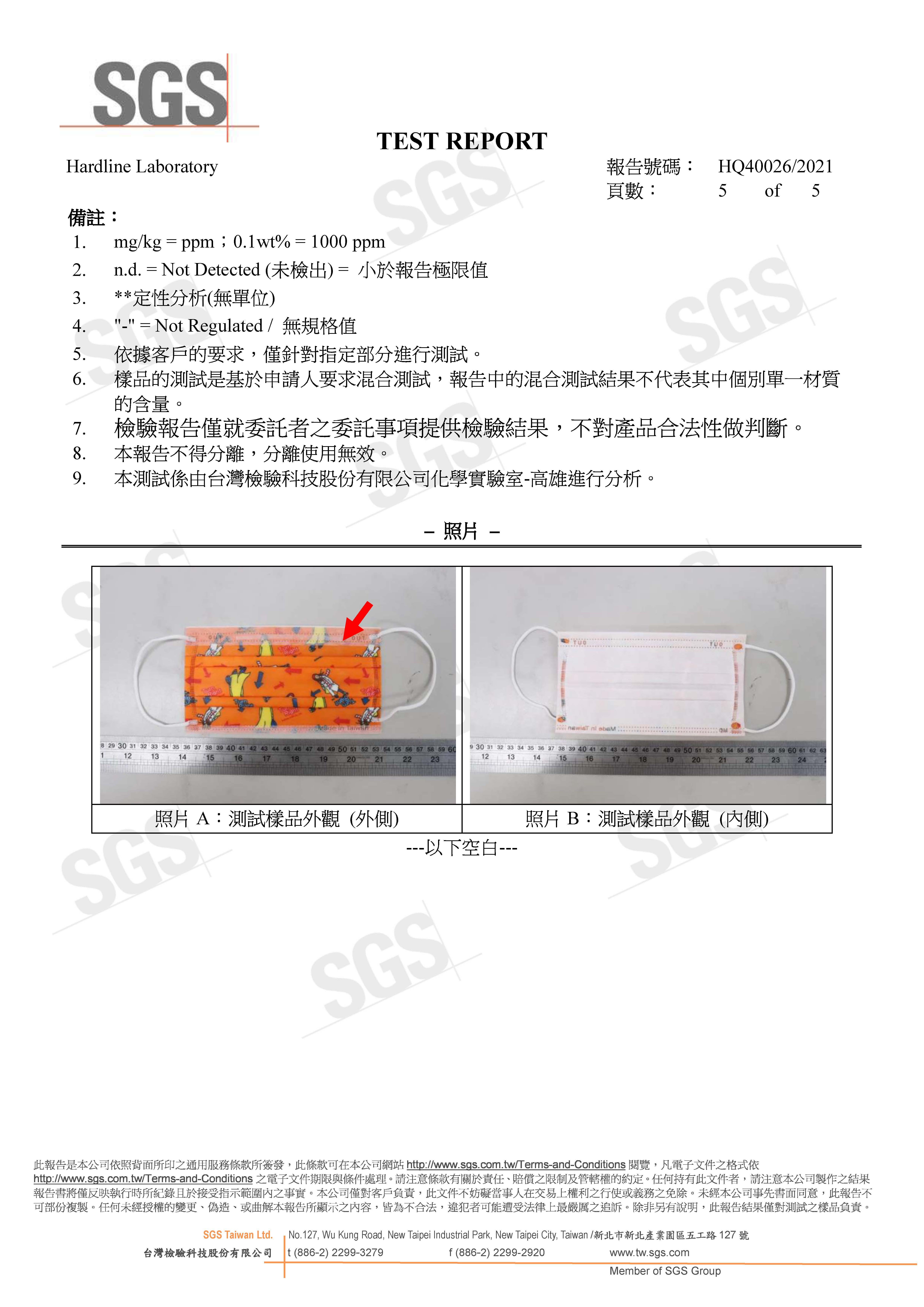 幾米成人平面醫用口罩 (20入)-向左走·向右走款(橘)【JM0100210302】