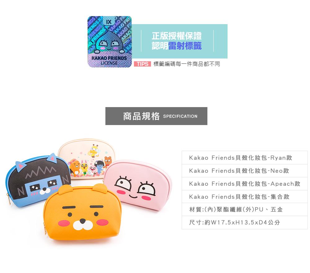 Kakao Friends- PU貝殼化妝包【KF0400200401】