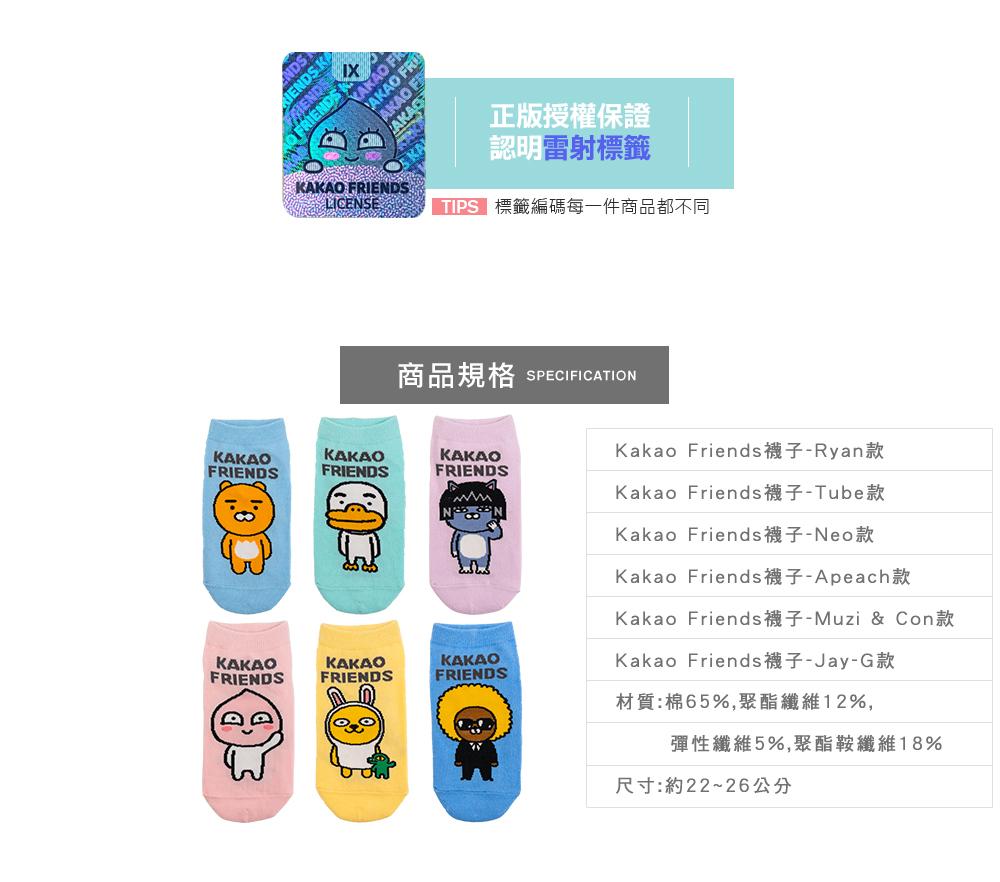 Kakao Friends-直版棉襪【KF1100200301】