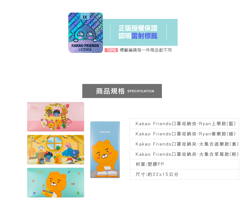 Kakao Friends- 口罩收納夾【KF1200200401】