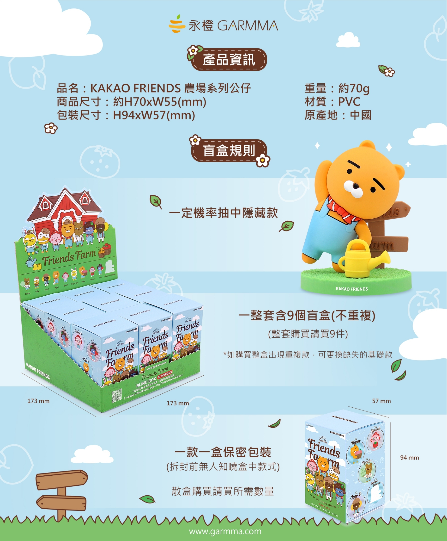 Kakao Friends_農場系列盲盒公仔【KF2221020101】