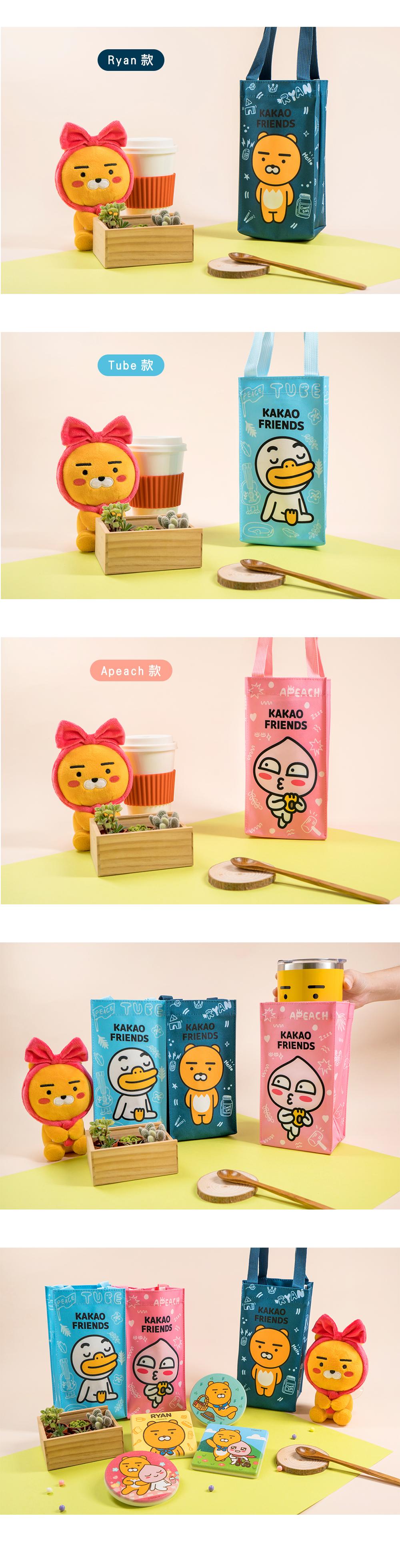 Kakao Friends-飲料提袋【ZZZ200316006】
