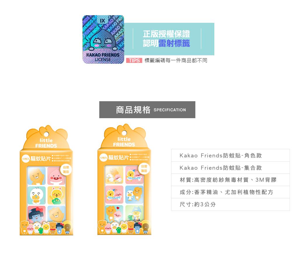 Kakao Friends-防蚊貼【ZZZ200617001】