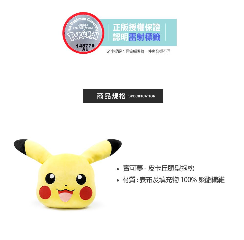 Pokemon精靈寶可夢 皮卡丘頭型抱枕【PM0103030101】