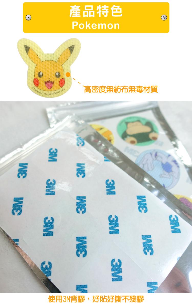 寶可夢驅蚊貼片、防蚊貼片【PM0106030204】