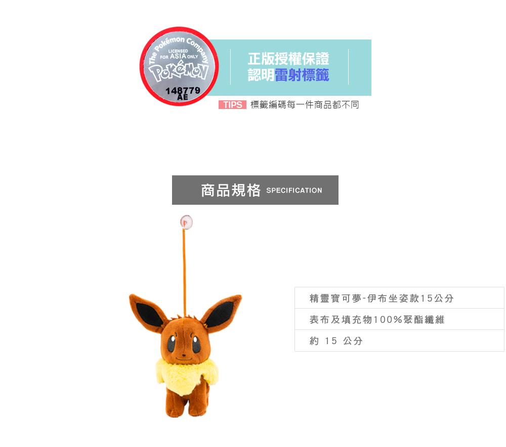 Pokemon精靈寶可夢 伊布坐姿款15公分【PM0201050207】