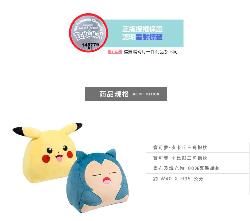 Pokemon精靈寶可夢 卡比獸三角抱枕【PM0300200301】