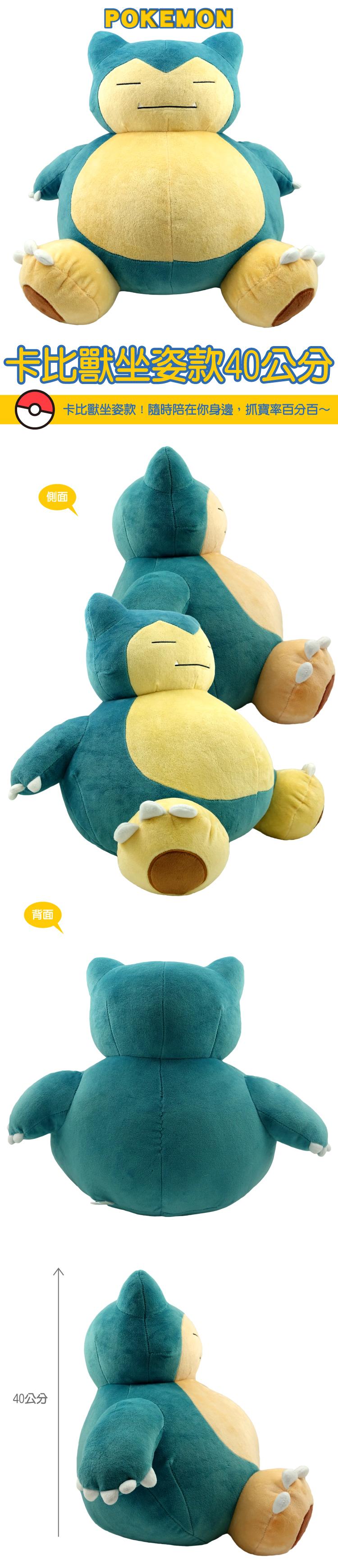 Pokemon精靈寶可夢 卡比獸坐姿B款 40公分【PM0301020806】