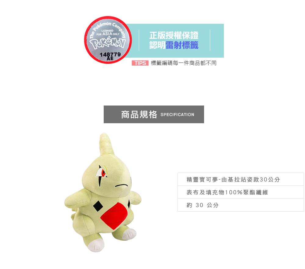 Pokemon精靈寶可夢 由基拉站姿款30CM【PM2501020501】