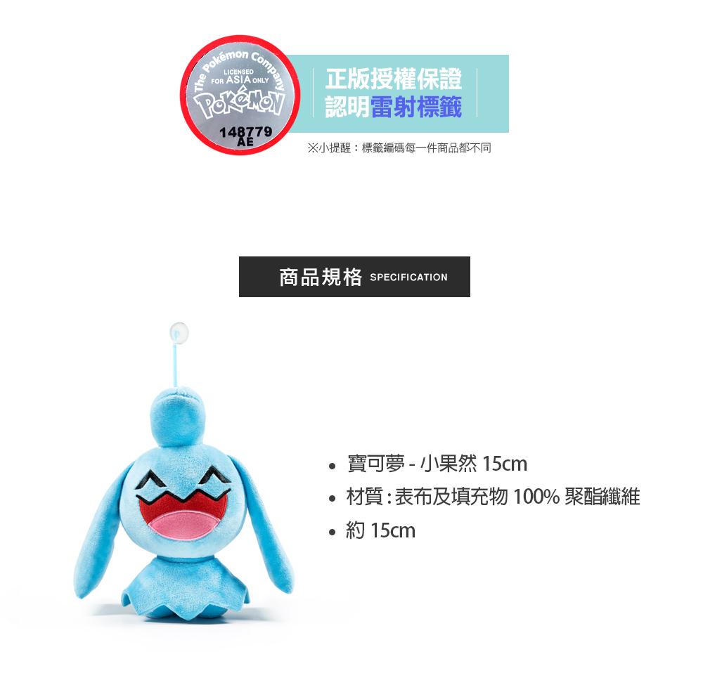 Pokemon精靈寶可夢 小果然15cm【PM3901010201】