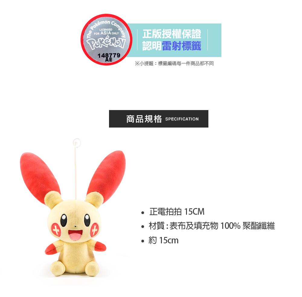 Pokemon精靈寶可夢 正電拍拍15CM【PM4301010201】