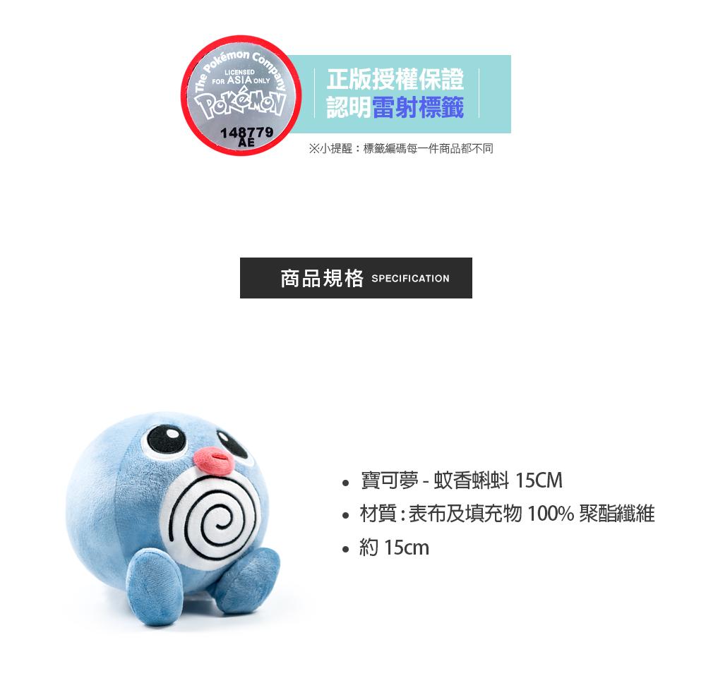 Pokemon寶可夢 蚊香蝌蚪15CM【PM5201020201】