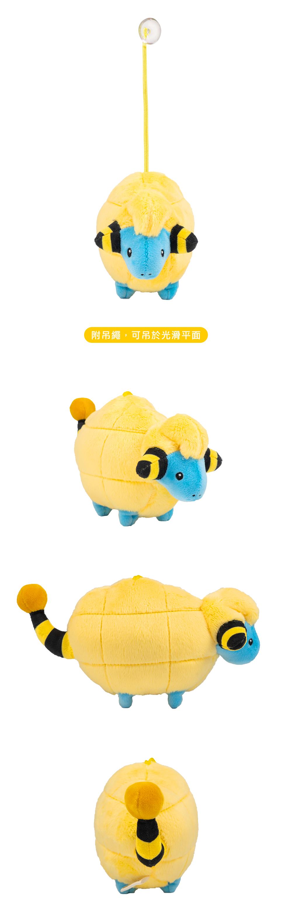Pokemon精靈寶可夢 咩利羊15公分【PM5915200201】