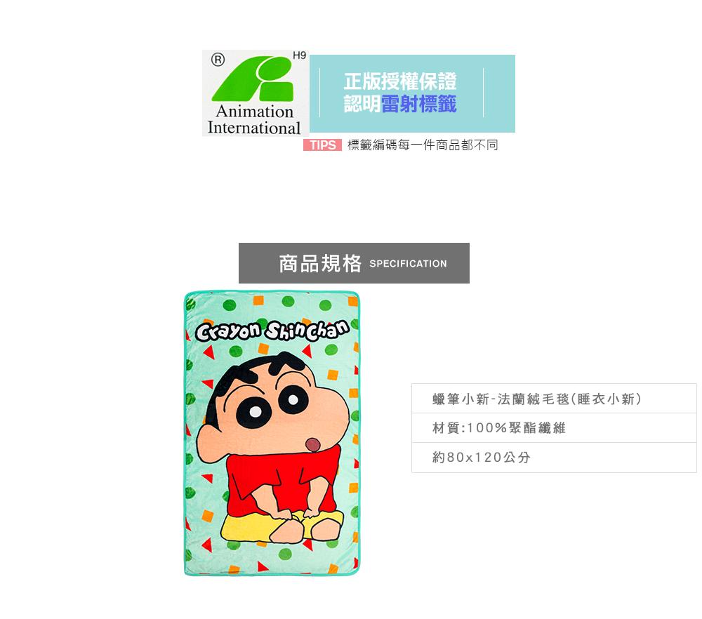 蠟筆小新法蘭絨毛毯(睡衣小新)【SC0400200401】