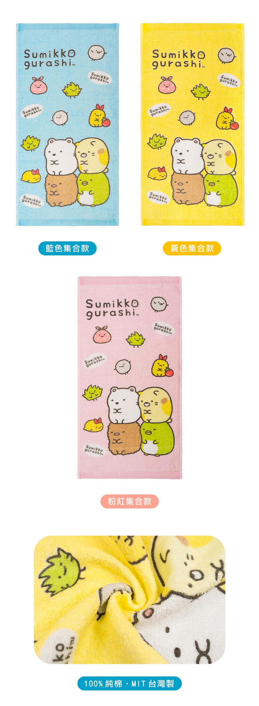 角落生物印花童巾【SG0100200502】、毛巾