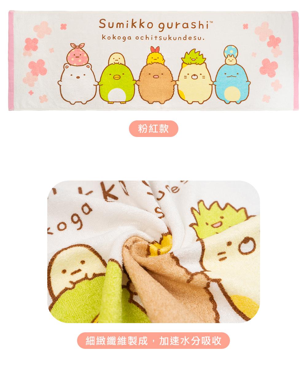 角落生物擦髮巾(粉紅)【SG0100200505】、毛巾