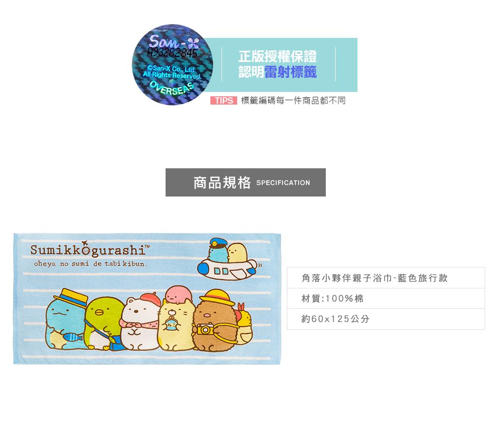 角落生物親子浴巾(藍)【SG0100200506】、毛巾