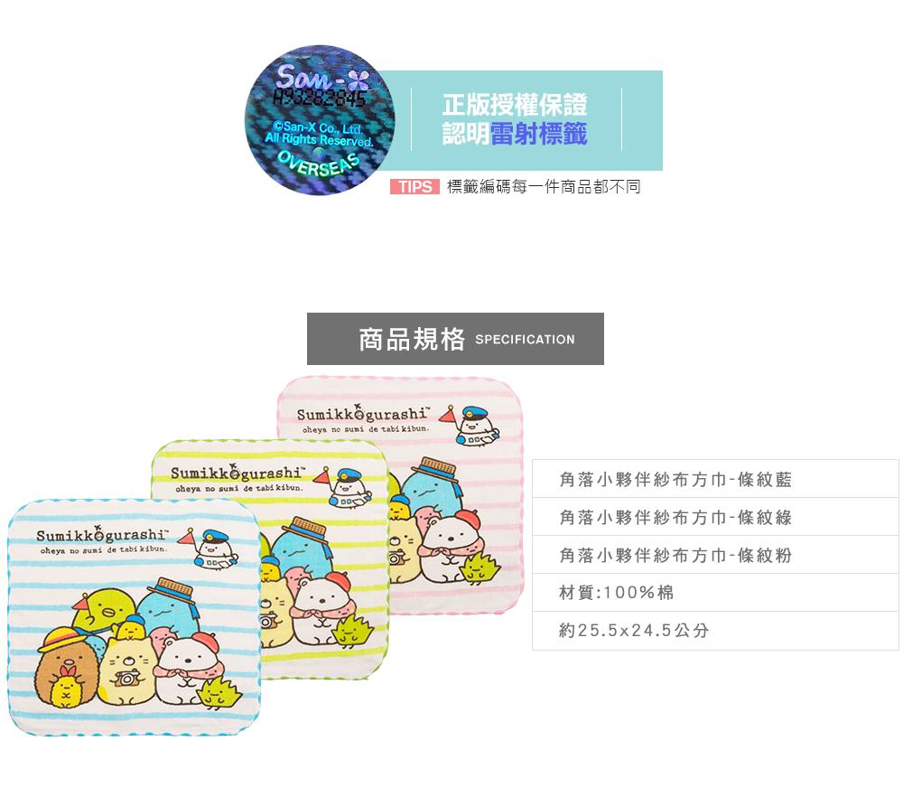 角落生物紗布方巾【SG0100200508】、毛巾
