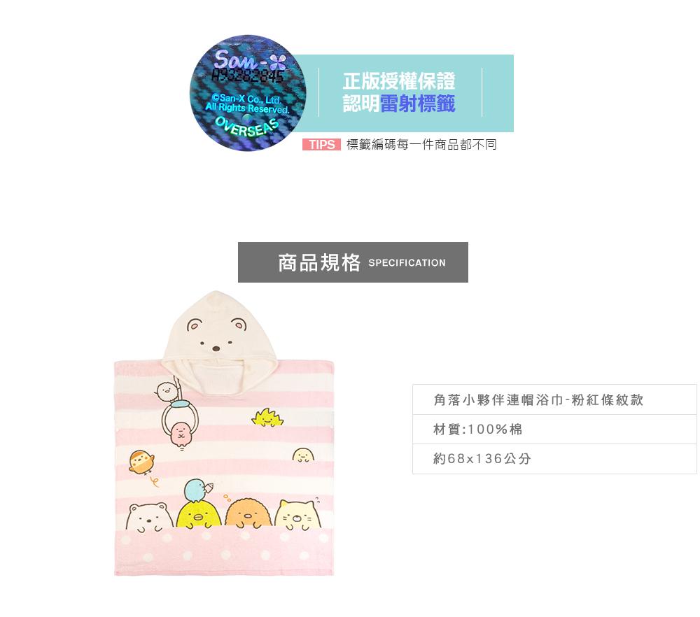 角落生物連帽浴巾 (粉紅)【SG0100200510】、毛巾