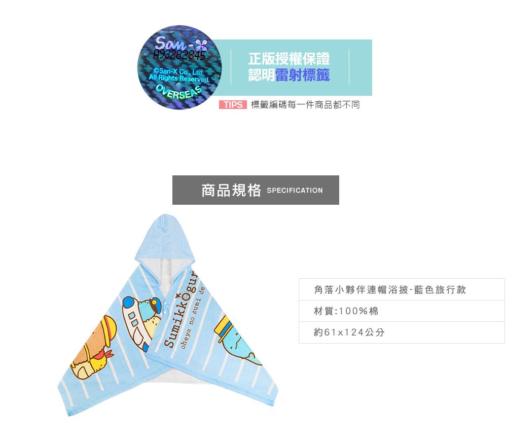 角落生物連帽浴披 (藍)【SG0100200511】、毛巾、浴巾