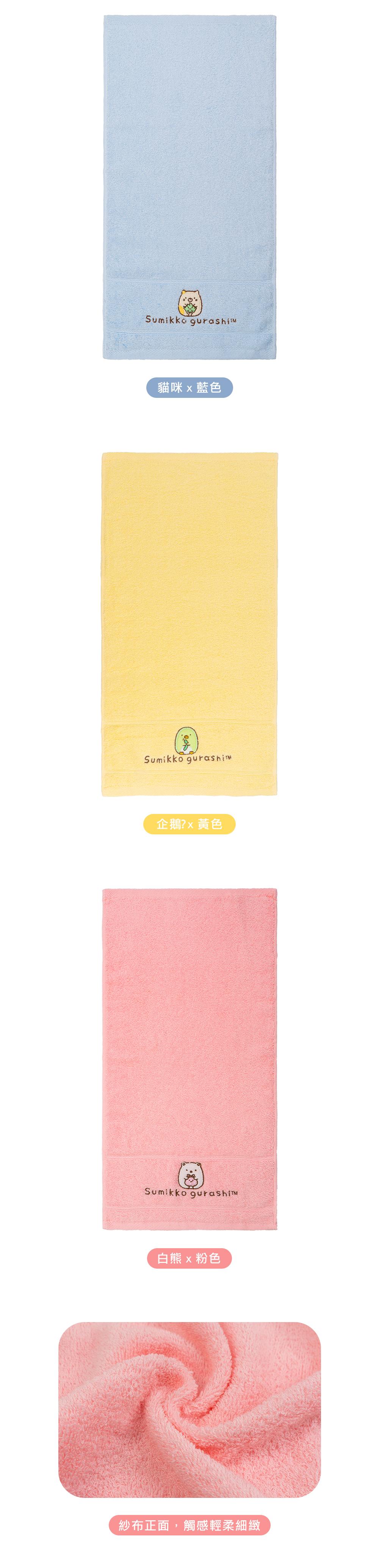 角落生物鬆撚繡花童巾【SG0100200512】、毛巾