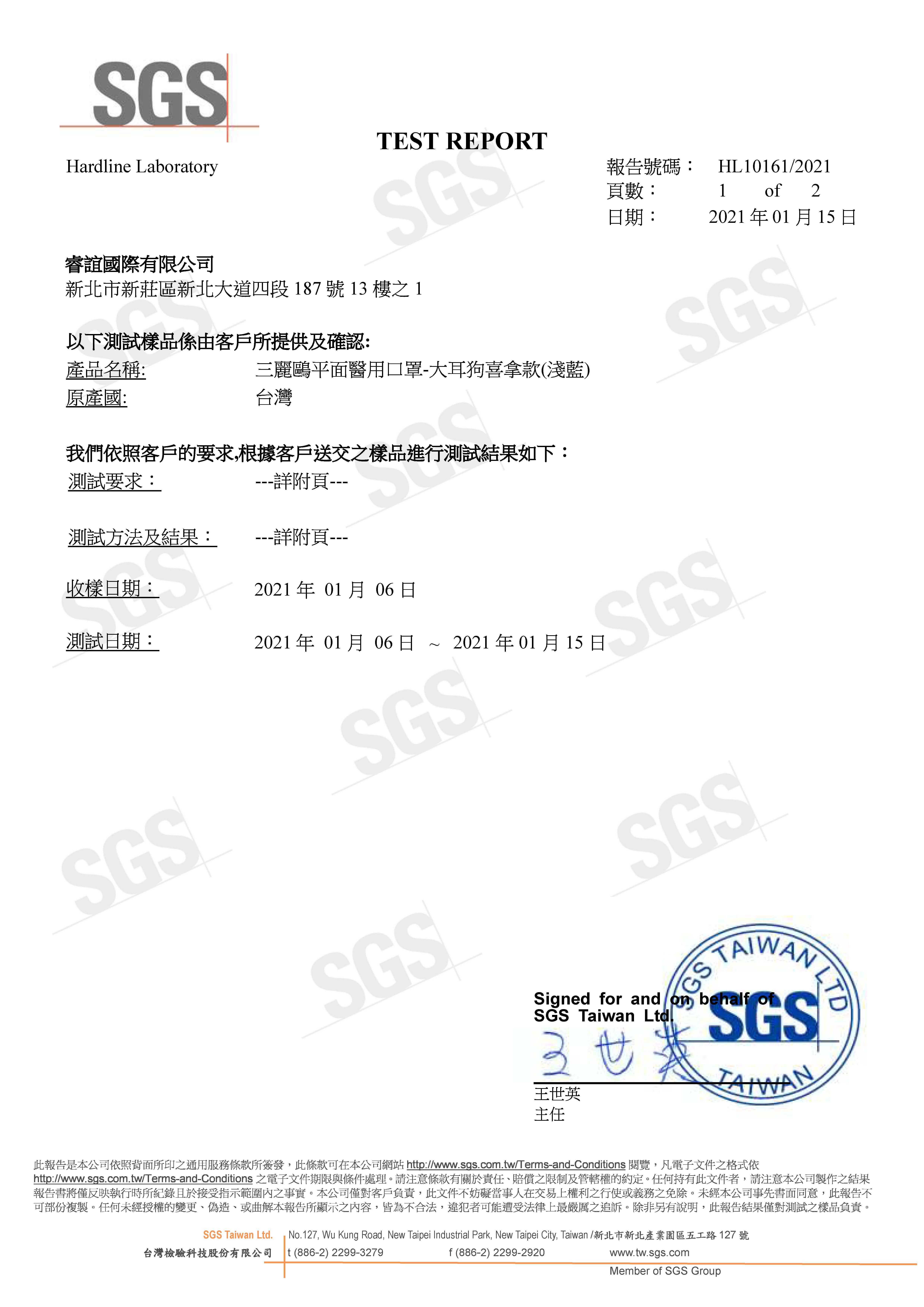 Sanrio三麗鷗- 成人平面醫用口罩(20入)-大耳狗喜拿款(淺藍)【SR0100201201】