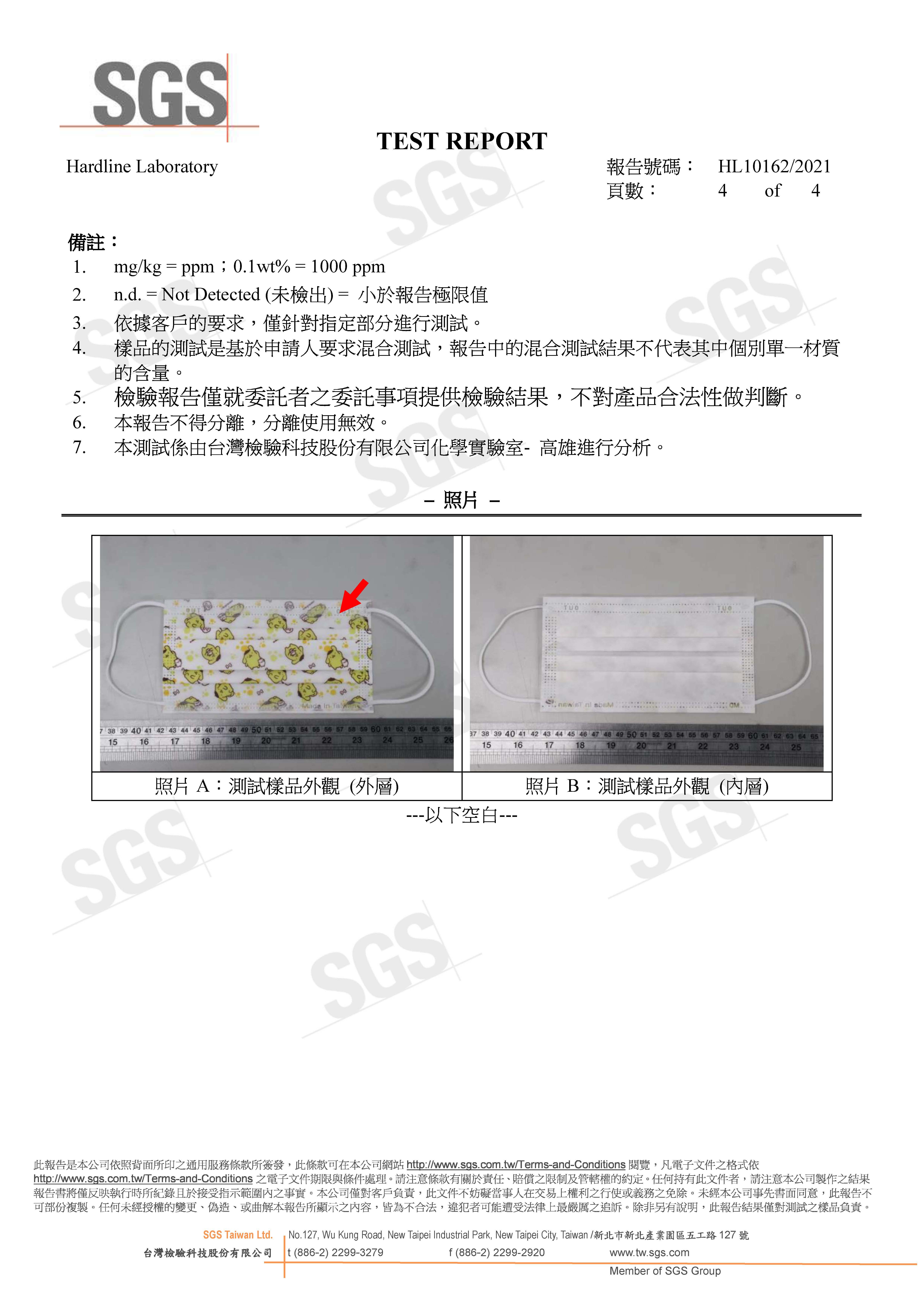 Sanrio三麗鷗-兒童平面醫用口罩(20入)-布丁狗款(白)【SR0100201202】