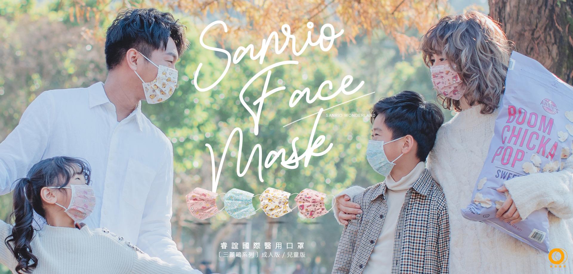 Sanrio三麗鷗- 兒童平面醫用口罩(20入)-美樂蒂款(粉紅)【SR0100201204】